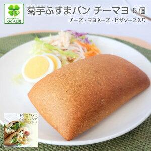 糖質制限 パン 低糖質 菊芋ふすまパンチーマヨ5個入 / 糖質制限パン 低糖質パン 低カロリーパン ブランパン 低糖質ふすまパン 糖質オフ 小麦粉不使用 食物繊維 ダイエット食品 置き換えダイ