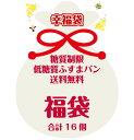 福袋 2018 送料無料【糖質制限】ふすまパン新春大入り福袋 低糖質 ブランパン ロカボ ローカーボ