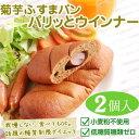 低糖質パン 糖質制限菊芋ふすまパンパリッとウインナー2個入★キクイモ イヌリン 低カロリー ブランパン ふすまパン …