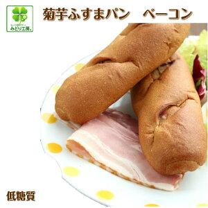 糖質制限 パン 低糖質 菊芋ふすまパンベーコン10個 / 糖質オフ 糖質制限パン 低糖質パン 菊芋 糖質制限ダイエット 食物繊維 低カロリーパン 糖質オフ ブランパン 小麦粉不使用 低GI 惣菜パン