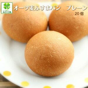 糖質制限 低糖質 パン オーツ麦ふすまパン20個入 / 糖質制限パン 低糖質パン 低カロリーパン ブランパン 低糖質ふすまパン 小麦粉不使用 食物繊維 ダイエット食品 ベータグルカン ロールパ