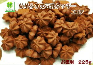 糖質制限 クッキー 菊芋ふすま豆乳クッキー225gココア / 2袋以上で送料無料 低糖質 ダイエット 糖質オフ おやつ お菓子 ふすま 低糖質クッキー 低カロリークッキー お菓子 小麦粉不使用 卵不