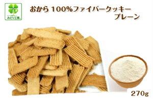低糖質 クッキー お徳用おから100%ファイバークッキープレーン270g / ダイエット おやつ お菓子 おからクッキー 低カロリー グルテンフリー 小麦粉不使用 食物繊維 糖質オフ 低GI ロカボ ギフ