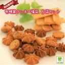 糖質制限 ダイエットクッキー福袋5袋セット / おからクッキー 菊芋ふすま豆乳クッキー ダイエット お菓子 低糖質クッ…