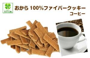糖質制限 クッキー おから100%ファイバークッキーコーヒー90g入 / ダイエット お菓子 おからクッキー 低糖質クッキー クッキー おやつ 低カロリー グルテンフリー 小麦粉不使用 食物繊維 ダ