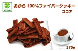 低糖質 クッキー お徳用 おから100%ファイバークッキーココア270g / ダイエット お菓子 おやつ おからクッキー 低糖質クッキー 低カロリー グルテンフリー 小麦粉不使用 食物繊維 低GI 糖質オ
