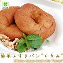 糖質制限 パン 低糖質 菊芋ふすまパンくるみ2個入 / 糖質制限パン 低糖質パン 糖質オフ 低カロリーパン ブランパン 低…