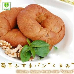 糖質制限 低糖質 パン 菊芋ふすまパンくるみ2個入 / 糖質制限パン 低糖質パン 糖質オフ 低カロリーパン ブランパン 低糖質ふすまパン 小麦粉不使用 食物繊維 ダイエット食品 ロールパン 置