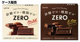 低糖質 ロッテ ゼロ-ZERO- 50g×10箱砂糖ゼロ・糖類ゼロノンシュガーチョコレート レギュラー&ゼロビターダイエット中のおやつに