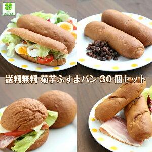 糖質制限 低糖質 パン 菊芋ふすまパン選べる30個セット / 糖質制限パン 低糖質パン 低カロリーパン ブランパン 低糖質ふすまパン 小麦粉不使用 ダイエット食品 ロールパン 置き換え 低GI キ