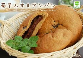 糖質制限 低糖質 パン 菊芋ふすまパンあんパン2個入り / 糖質オフ 低糖質パン キクイモ 糖質オフ 糖質制限ダイエット 食物繊維 高たんぱく 低脂肪 低カロリーパン ブランパン 小麦粉不使用 低GI 菓子パン あんぱん ロカボ