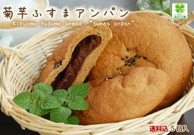 糖質制限 低糖質 パン 菊芋ふすまパンあんパン5個入 / 糖質制限パン 低糖質パン 糖質オフ キクイモ 糖質制限ダイエット 糖質オフ 食物繊維 低カロリーパン ブランパン 小麦粉不使用 低GI あんぱん アンパン 冷凍パン