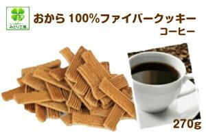 糖質制限 クッキー おから100%ファイバークッキーコーヒー270g入 / お徳用 低糖質 お菓子 おやつ 糖質制限 食物繊維 おからクッキー 糖質オフ 低カロリーお菓子 小麦粉不使用 糖質制限ダイエ