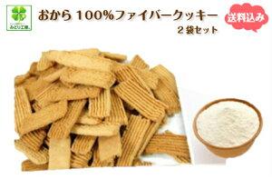 糖質制限 クッキー おから100%ファイバークッキー2袋セット/ダイエット お菓子 おからクッキー 低糖質クッキー 糖質制限 クッキー 糖質オフ おやつ 低カロリー お菓子 グルテンフリー 小麦