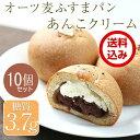 【送料込み】【糖質制限】オーツ麦ふすまパンあんこクリーム10個入 低糖質 ダイエット ブランパン ロカボ ローカーボ