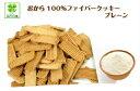 糖質制限 おから100%ファイバークッキープレーン90g入 / ダイエット お菓子 おから クッキー 糖質オフ 低糖質クッキ…