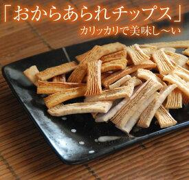 低糖質 おやつ おからあられチップス90g / お菓子 糖質制限 低カロリー 糖質オフグルテンフリー 小麦粉不使用 食物繊維 ダイエット食品 置き換え 低GI ロカボ ギフト