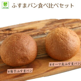 糖質制限 低糖質 パン ふすまパン食べ比べ10個セット / 菊芋ふすまパン 低糖質パン 糖質制限パン ロカボ キクイモ 糖質制限ダイエット 食物繊維 低カロリーパン オーツ麦ふすま ブランパン 小麦粉不使用 低GI 詰合せ 糖質オフ