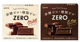 低糖質 ロッテ ゼロ-ZERO-50g砂糖ゼロ・糖類ゼロ ノンシュガーチョコレートレギュラー&ゼロビターダイエット中のおやつに