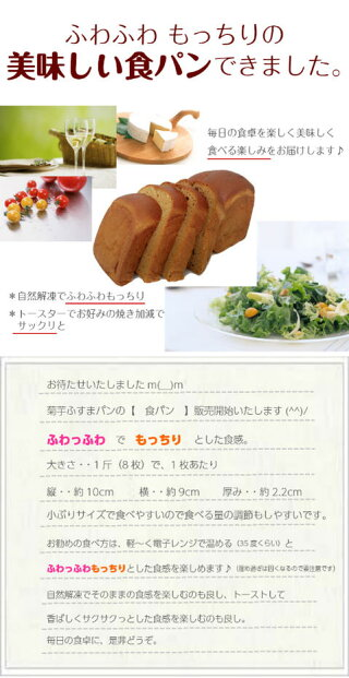 糖質制限低糖質菊芋ふすま食パンブランパン低カロリー