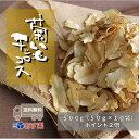 【送料無料/あす楽】国産菊芋チップス10袋-合計500g(乾燥菊芋)【5の倍数の日ポイント5倍/平日13:00までなら当日出荷/…