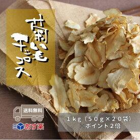 【送料無料/あす楽】国産菊芋チップス1kg =50g×20袋(乾燥菊芋)【手作り 割引 大量 まとめ買い プレゼント】