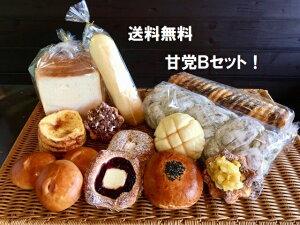 【甘党Bセット】送料無料!菓子パン・デニッシュパンの甘系のパン詰め合わせセット