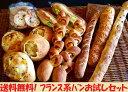 【フランス系パンAセット】送料無料!フランス系のパン詰め合わせセット