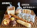 【GREENおすすめセット】送料無料!食パン・惣菜パン・菓子パン・デニッシュパン・フランス系パンのおすすめパンの詰…