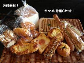 【がっつり惣菜系Cセット】送料無料!惣菜パンの詰め合わせ