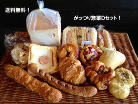【がっつり惣菜系Dセット】送料無料!惣菜パンの詰め合わせ