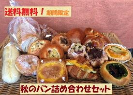 【秋のパン詰め合わせセット】送料無料!芋・栗・南瓜の秋のパン詰め合わせセット