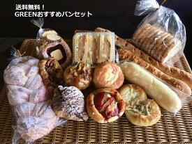 【(新)GREENおすすめパンセット】送料無料!食パン・惣菜パン・菓子パン・デニッシュパン・フランス系パンのおすすめパンの詰め合わせ