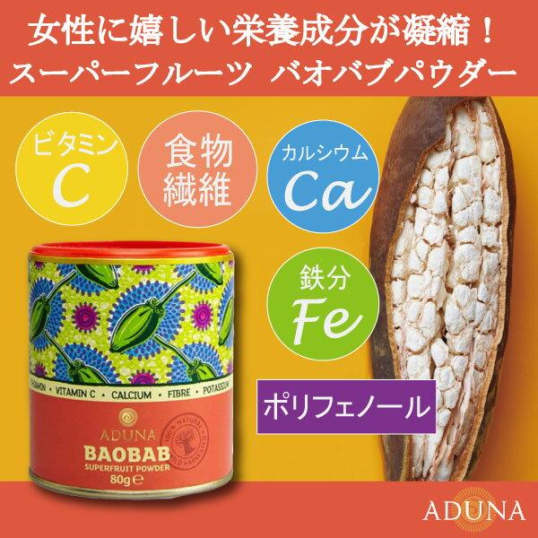 【送料無料】ADUNA バオバブスーパーフルーツパウダー・粉末(非加熱)80g(約:20日分)【EU有機・オーガニック認証取得】ビタミンC、食物繊維、ポリフェノールが豊富