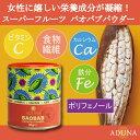 【期限短いため30%OFF】ADUNA バオバブスーパーフルーツパウダー・粉末(非加熱)80g(約:20日分)【EU有機・オーガニ…