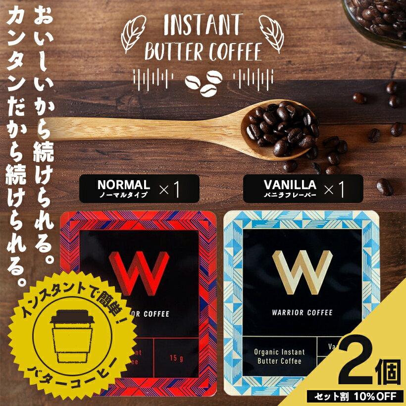 【お得な2個セット♪】有機インスタント バターコーヒー90g(15g×6袋)×2セット【ノンフレーバー/バニラのセット】|Warrior Coffee(ウォリアー・コーヒー)完全無欠コーヒー/ギー/グラスフェッド