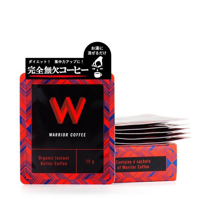 有機インスタント バターコーヒー90g(15g×6袋)|Warrior Coffee(ウォリアー・コーヒー)【メール便:送料無料】【日時指定・代引き不可】