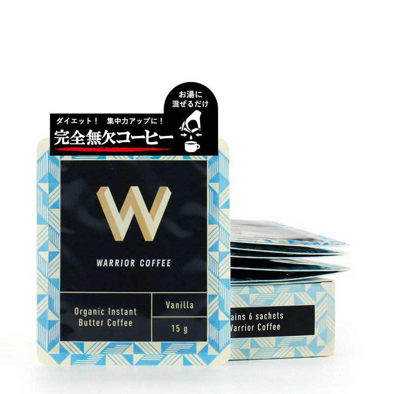 有機インスタント バターコーヒー(バニラフレーバー)90g(15g×6袋) Warrior Coffee(ウォリアー・コーヒー)