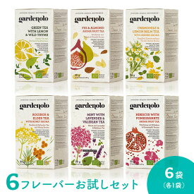 【送料無料】オーガニックハーブティー全6種のお試しセット(各1袋ずつの計6袋入り)|gardenolo(ガーデンオロ)有機JAS認定