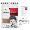 【送料無料】有機チョコレートドリンク(クラシック)500g(31杯分)業務用 emmy organics/オーガニックココア/カカ…