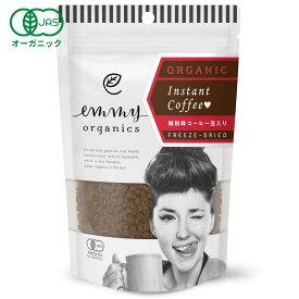 【送料無料】オーガニック インスタントコーヒー60g(30杯分)有機JAS emmy organics エミーオーガニクス【メール便★日時指定・代引き不可】