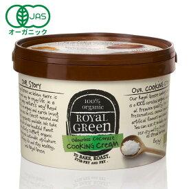 【お得な大容量】【送料無料】【当店限定】オーガニックココナッツオイル(香りのしない無臭タイプ)2500ml/ロイヤルグリーン