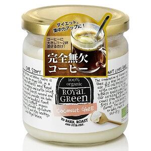 オーガニック ココナッツギー 325ml[ 完全無欠コーヒー バターコーヒー ギー ココナッツオイル グラスフェッド バター シリコンバレー式 ダイエット 中鎖脂肪酸 ROYALGREEN ロイヤルグリーン