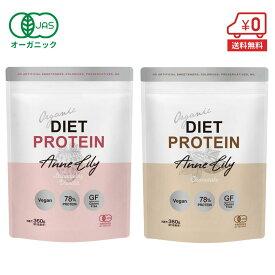 オーガニックダイエットプロテイン(チョコレート or ストロベリーバニラ)360g(18食分)[ 不足しがちなタンパク質。おきかえダイエットにもおすすめ!低糖質で低脂質なソイプロテイン。ビーガン対応の植物性プロテイン。有機JAS認定 ]