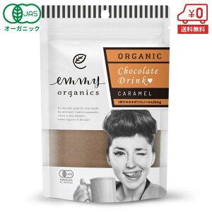 【送料無料】オーガニック チョコレート ドリンク (キャラメル)80g(5杯分) オーガニックココア カカオパウダー ポリフェノール キビ砂糖 有機JAS emmy organics エミーオーガニクス 【メール