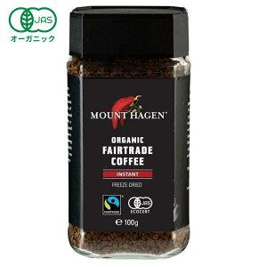 オーガニック フェアトレード インスタントコーヒー 100g[ MOUNT HAGEN マウントハーゲン バターコーヒー 完全無欠コーヒー 有機JAS認定 ]
