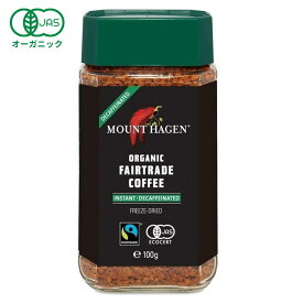 オーガニック フェアトレード カフェインレス インスタントコーヒー 100g[ MOUNT HAGEN デカフェ マウントハーゲン バターコーヒー 完全無欠コーヒー バターコーヒー 有機JAS認定 オーガニックコーヒー 有機コーヒー 有機コーヒー豆 カフェインフリー ]