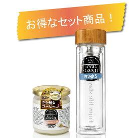 【10%OFF】オーガニックココナッツギー&二重壁ガラスボトル300ml(保護カバーつき)/ROYALGREEN(ロイヤルグリーン)