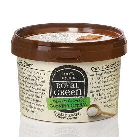 ROYAL GREEN オーガニックココナッツオイル(香りのしない無臭タイプ)500ml(250ml×2個)/ロイヤルグリーン/無香タイプ/有機JAS認証