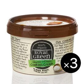 【お得な3個セット】【送料無料】ROYAL GREEN オーガニックココナッツオイル(香りのしない無臭タイプ)500ml×3個/ロイヤルグリーン